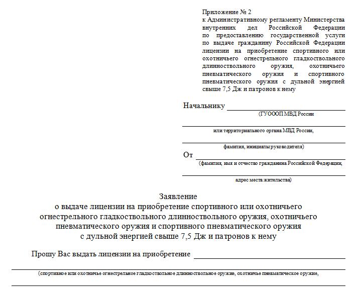 Список необходимых документов для продления разрешения на оружие, какие справки понадобятся и какой у них срок действия, куда обращаться с заявлением