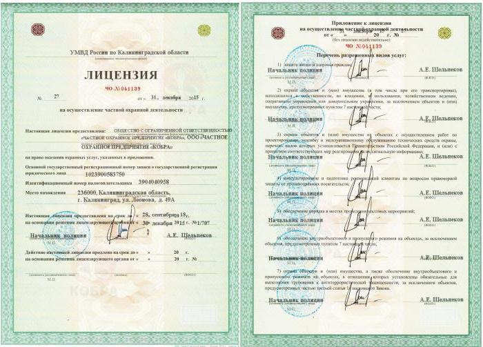 Как получить удостоверение частного охранника (УЧО)