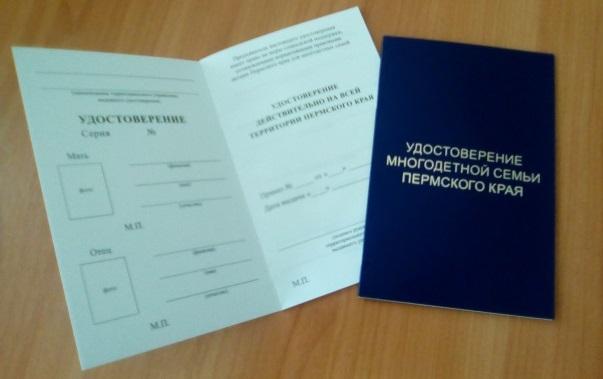 Какие документы нужны для оформления удостоверения многодетной в новокузнецке